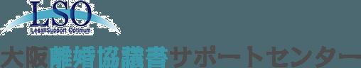 LSO 大阪離婚協議書サポートセンター