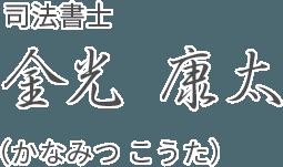 司法書士 金光康太(かなみつ こうた)