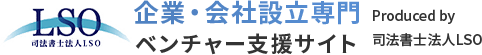 LSO 企業・会社設立専門 ベンチャー支援サイト produced by LSO総合司法書士事務所