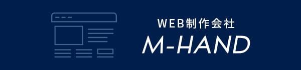 WEB制作会社M-HAND